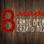 8 марта - время садить подарки!