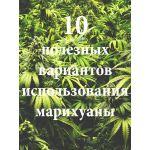 Топ-10 полезных вариантов использования марихуаны